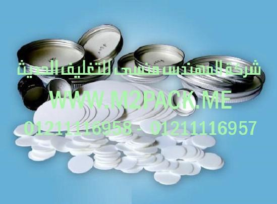 طبة برشمة الاوعية المصنوعة من الالومنيوم
