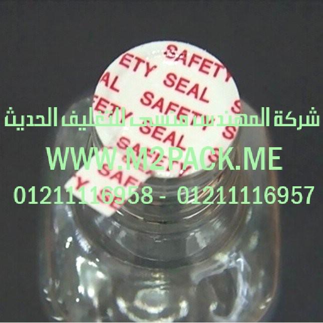 طبة لحام الزجاجات القوارير والقنينات المصنوعة نحن شركة