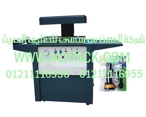 ماكينة التغليف بالبلاستيك موديل m2pack com 605