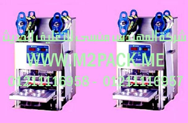 ماكينة اللحام موديل et – 904s m2pack com