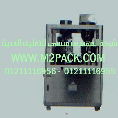 ماكينة تعبئة الكبسولة الأوتوماتيكية موديل m2pack com acf 180