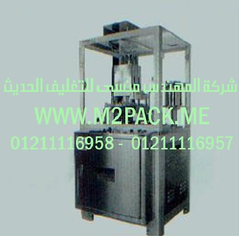 ماكينة تعبئة الكبسولة الأوتوماتيكية موديل m2pack com acf 23