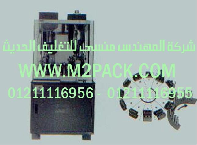 ماكينة تعبئة الكبسولة الأوتوماتيكية موديل m2pack com acf 50