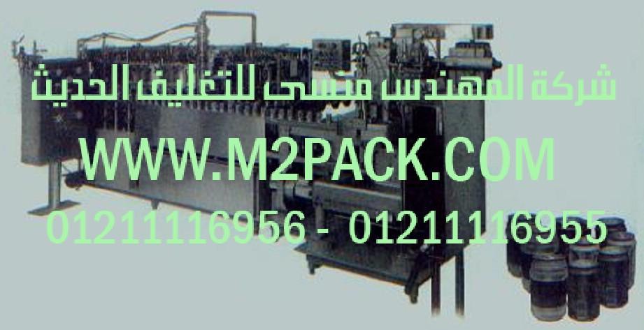 ماكينة تعبئة المشروبات المغطاة الكاملة الأوتوماتيكية موديل m2pack com cf 80 & s10
