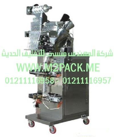 ماكينة تغليف البودرة الأوتوماتيكية موديل m2pack