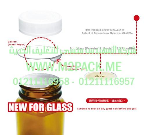 غطاء – طابة الاندكشن للزجاجة – القارورة والقنية الزجاج