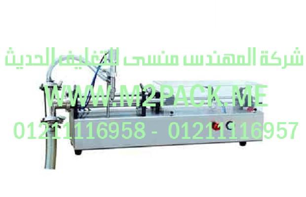 ماكينة التعبئة نصف الأوتوماتيكية سلسلة الكريمة موديل
