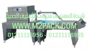 ماكينة اللحام والقطع النصف أوتوماتيكية موديل m2pack com bsc 4525 bsf