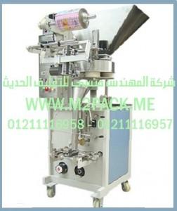 ماكينة تغليف الحبوب الأوتوماتيكية موديل m2pack (3)