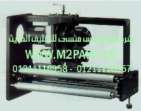 ماكينة طبع الأكواد الجديدة موديل m2pack com ta 1