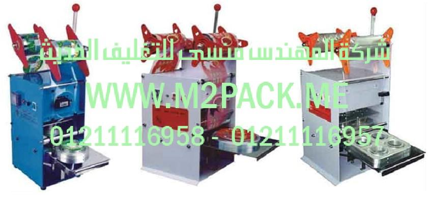 ماكينة غلق لحام أكواب مع القطع أوتوماتيكيا موديل m2pack com 706