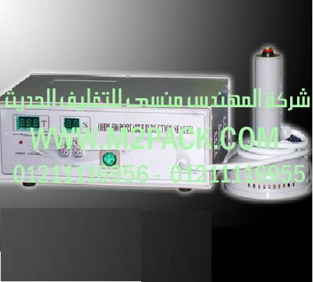 ماكينة لحام الغطاء الطبة بالأندكشن موديل m2pack com 500