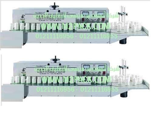 ماكينة لحام رقائق الألمونيوم الأوتوماتيكية بالحث الكهرومغناطيسي
