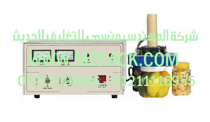 ماكينة لحام رقائق الألمونيوم بالحث الكهرومغناطيسي موديل fhb – 2 m2pack