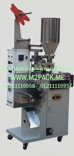 ماكينة تعبئة الشاى فى اكياس ورق فلتر – الشاى ابو فتله موديل h m2pack com dxdc – 125