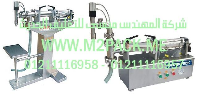 ماكينة تعبئه السوائل فى عبوات نصف اوتوماتيك واحد نزل موديل m2pack 403 (2)