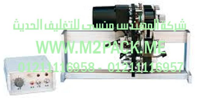 ماكينه طباعه تاريخ الانتاج والصلاحية المستمرة بالحراره موديلm2pack com h – hp241g