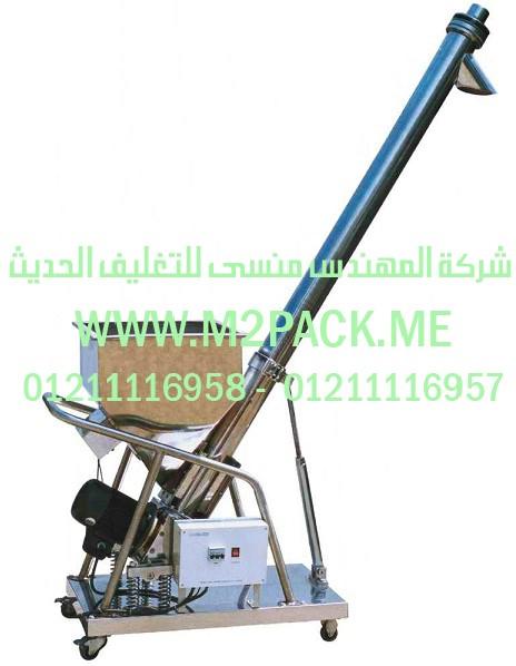 ناقل سكر وينقل الحبوب وينقل الحبيبات حلزوني لتغذية ماكينات التعبئة والتغليف (2)